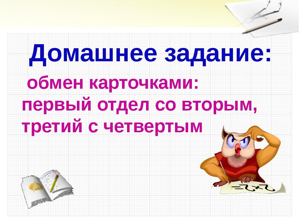 обмен карточками: первый отдел со вторым, третий с четвертым Домашнее задание: