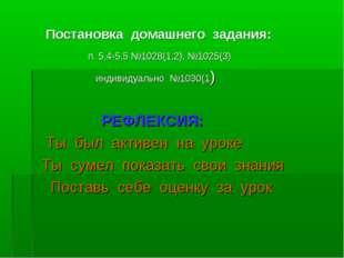 Постановка домашнего задания: п. 5,4-5,5 №1028(1,2), №1025(3) индивидуально
