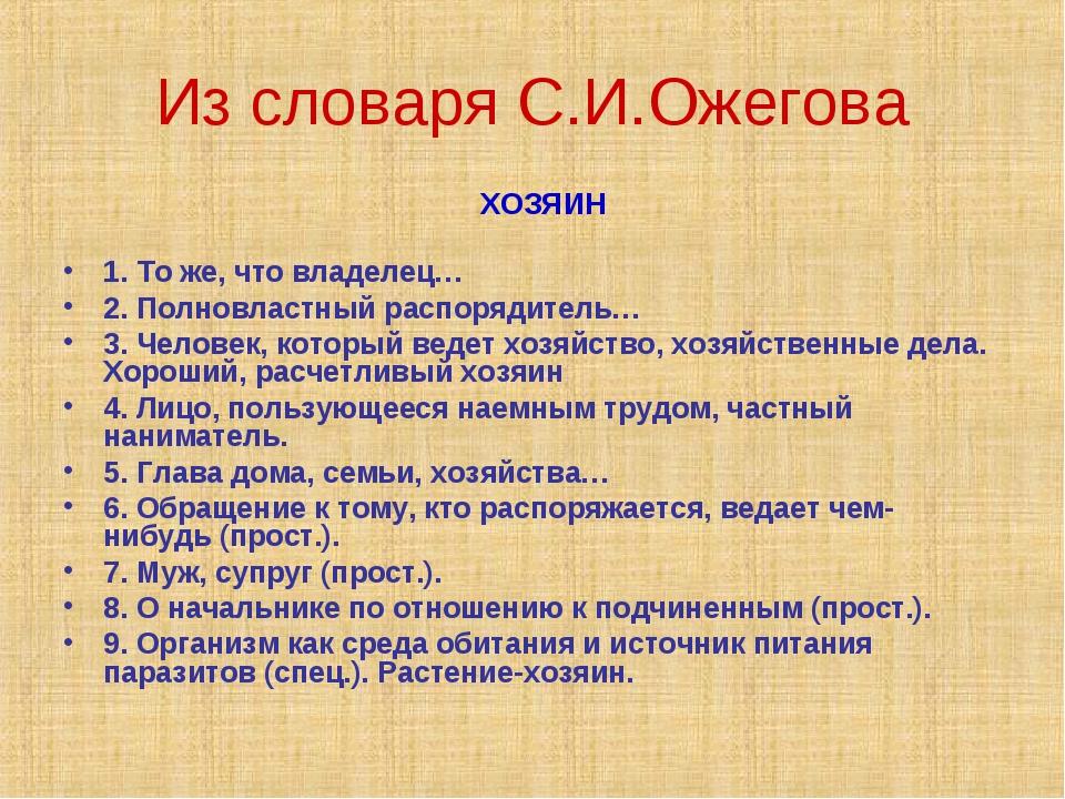 Из словаря С.И.Ожегова ХОЗЯИН 1. То же, что владелец… 2. Полновластный распор...