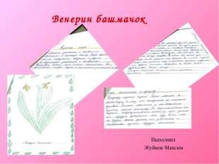 Венерин башмачок Выполнил Жуйков Максим