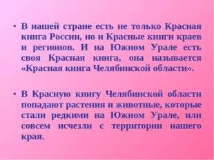В нашей стране есть не только Красная книга России, но и Красные книги краев