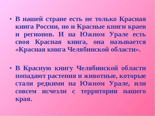 В нашей стране есть не только Красная книга России, но и Красные книги краев...