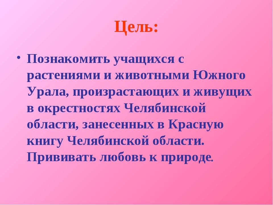 Цель: Познакомить учащихся с растениями и животными Южного Урала, произрастаю...