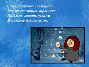 С неба падают снежинки, Как на сказочной картинке. Будем их ловить руками И п