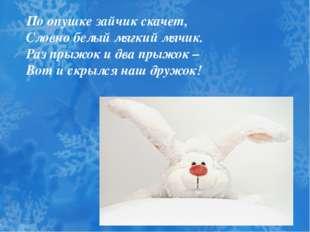 По опушке зайчик скачет, Словно белый мягкий мячик. Раз прыжок и два прыжок –