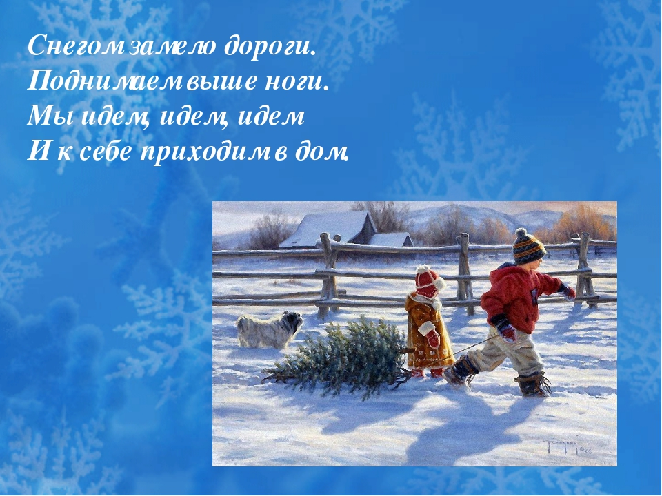 Снегом замело дороги. Поднимаем выше ноги. Мы идем, идем, идем И к себе прихо...