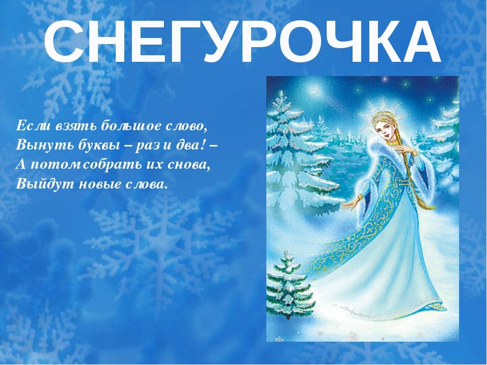 Стихи снегурочки приветствие для детей