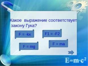 Величина , равная произведению массы тела на его скорость, называется…? пере