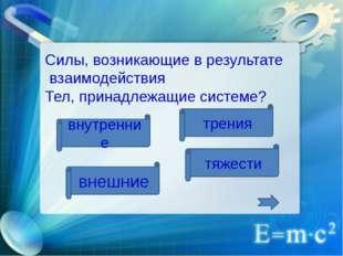 Какая из предложенных формул выражает теорему о кинетической энергия тел? А