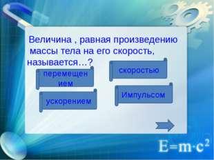 Процесс, изменения состояния системы макроскопических тел при постоянной темп