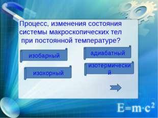 Зависимость давления от объема при постоянной температуре графически изобража