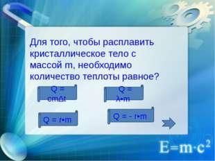 Первый закон термодинамики выражается формулой? Q = cm∆t рV= (m/M) RT А = р•∆