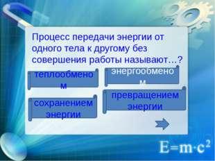 Процесс, компенсирующий конденсацию, называется…? испарением кристаллизацией