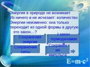 Постоянная Больцмана равна? 2,7 •10-23 г 6,67•10-11Н•м2/кг2 1,38•10-23 Дж/К 6