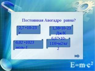 Гравитационная постоянная равна? 8,31Дж/(моль•К) 6,67•10-11Н•м2/кг2 1,38•10-2