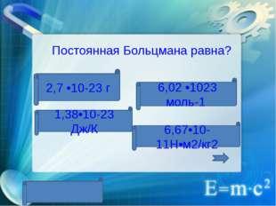 Ускорение свободного падения равна? 9,80665 м/с2 1,38•10-23 Дж/К 6,67•10-11Н•