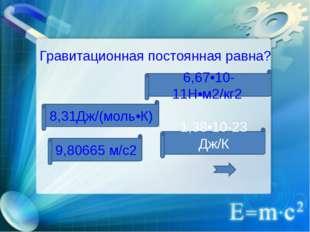 Первая космическая скорость равна? 8,31Дж/(моль•К) 8 км/с 2,7 •10-23 г 9,8066