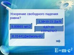 Выберите единицы измерения мощности? 1 Дж 1 Вт 1 Н*с 1 Н 1 Н•с 1 Н•с