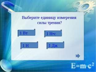 1) 2) 3) В международной системе единиц количество вещества выражают в… ? см3