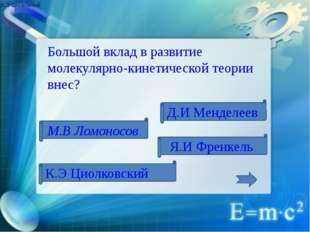 1) 234) Я. Автор современной теории жидкого состояния вещества? М.В. Ломоносо