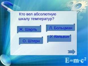 2) 34 V/T=const рV = (m/M) RT p· V = const p=const•T Уравнение Менделеева-Кла