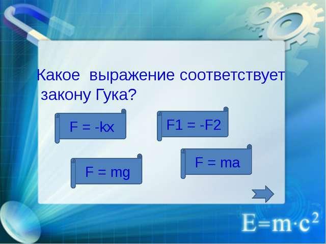 Величина , равная произведению массы тела на его скорость, называется…? пере...