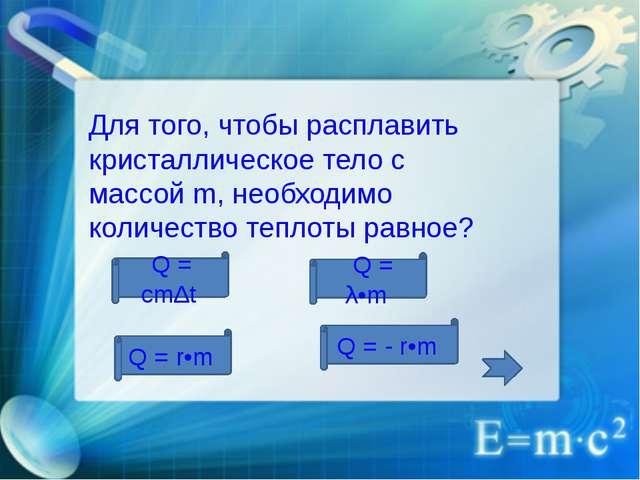 Первый закон термодинамики выражается формулой? Q = cm∆t рV= (m/M) RT А = р•∆...