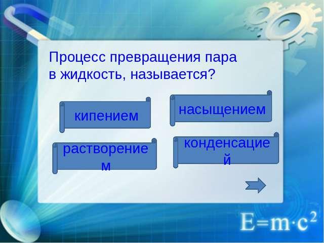 Процесс передачи энергии от одного тела к другому без совершения работы назыв...