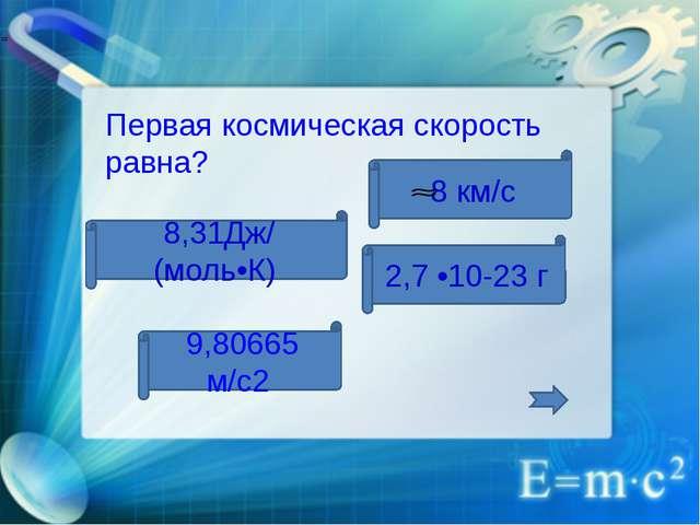 . В Международной системе единиц (СИ) сила выражается? 1 Н•с 1 Дж 1 Вт 1 Н