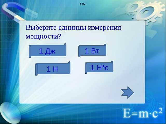 Выберите единицу измерения силы трения? 1 Вт 1 Н•с 1 Н 1 Дж