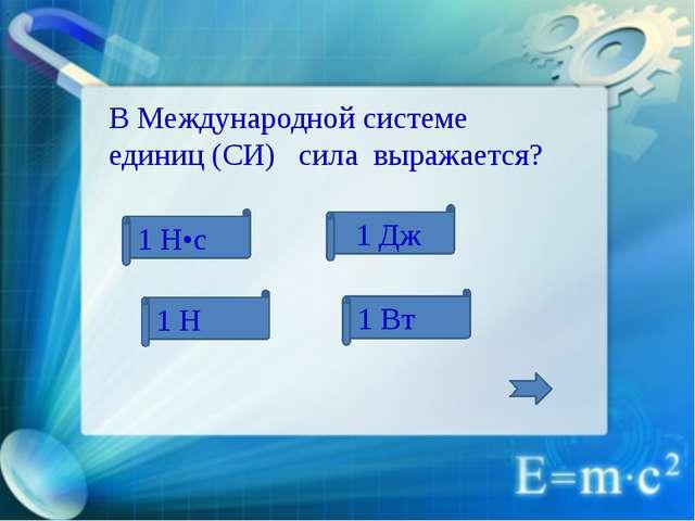 . Какое из выражений является единицей измерения работы? 1 Н•с 1 Вт 1 Дж 1 Н