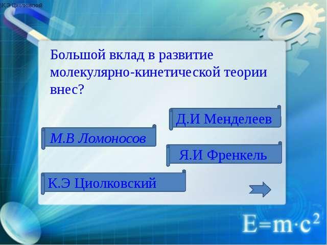1) 234) Я. Автор современной теории жидкого состояния вещества? М.В. Ломоносо...