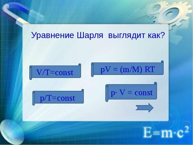 . 1) Раздел механики, в котором изучаются условия равновесия абсолютно тверды...