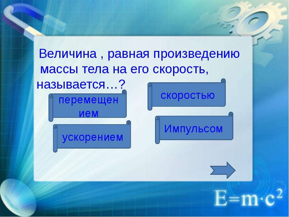 Процесс, изменения состояния системы макроскопических тел при постоянной темп...