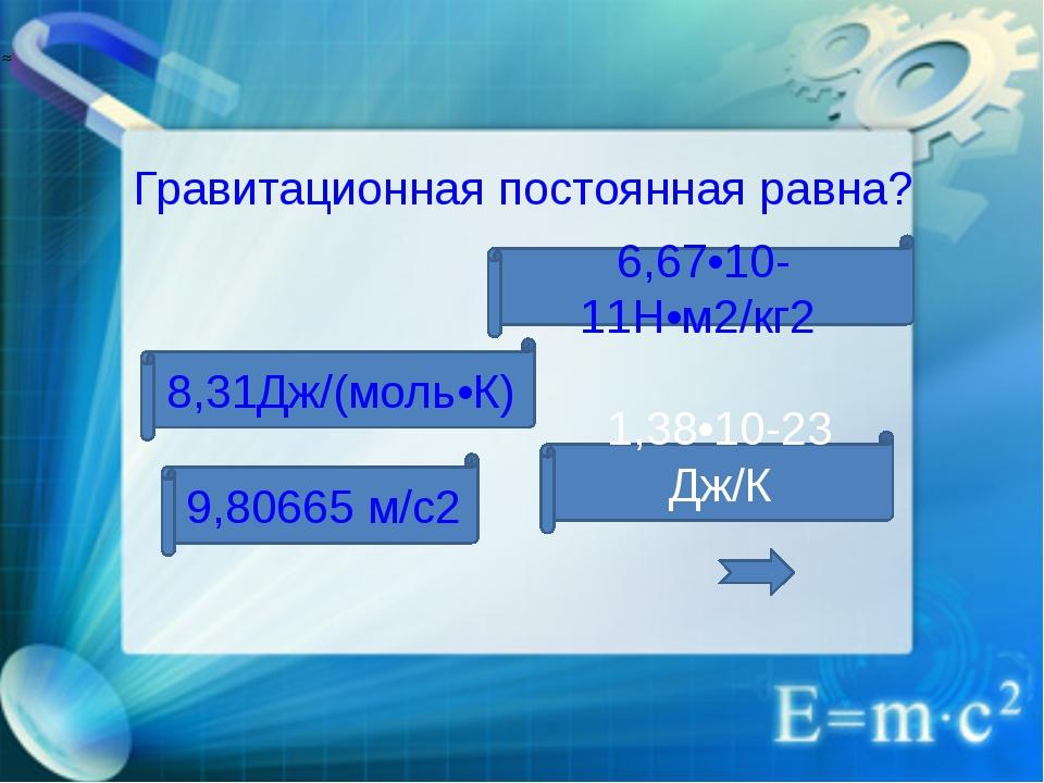 Первая космическая скорость равна? 8,31Дж/(моль•К) 8 км/с 2,7 •10-23 г 9,8066...