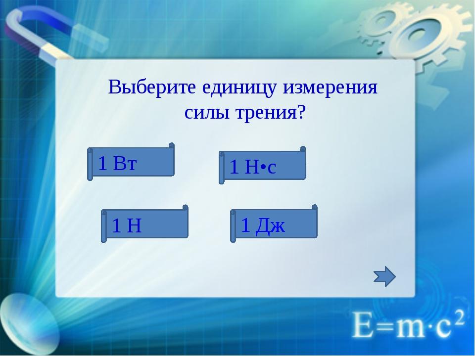1) 2) 3) В международной системе единиц количество вещества выражают в… ? см3...