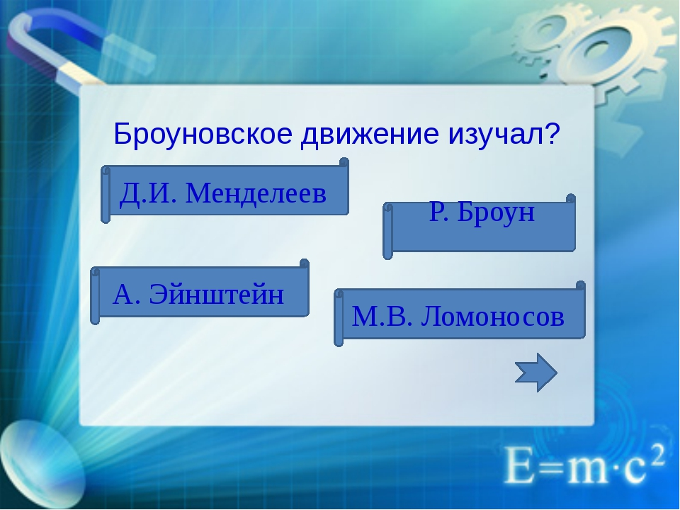 2) 34 Уравнение Бойля-Мариотта ? V/T=const рV = (m/M) RT p· V = const p=const•T
