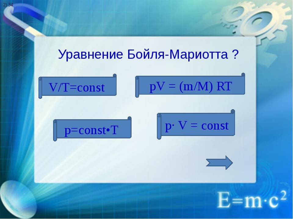 V/T=const рV = (m/M) RT p· V = const p=const•T Уравнение газового закона Гей-...