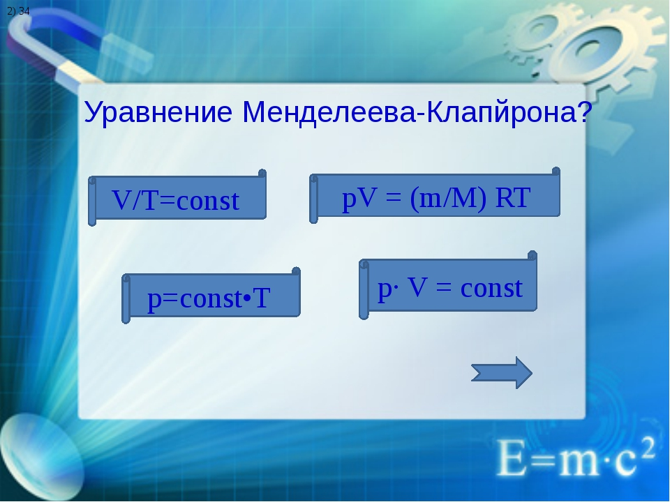 V/T=const рV = (m/M) RT p· V = const p/T=const Уравнение Шарля выглядит как?