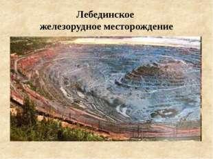 Лебединское железорудное месторождение