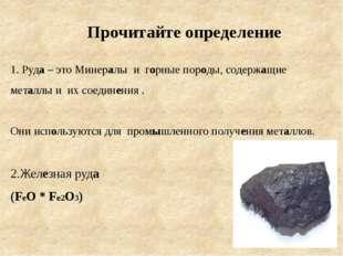 1. Руда – это Минералы и горные породы, содержащие металлы и их соединения .