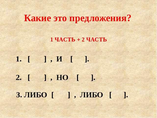 1 ЧАСТЬ + 2 ЧАСТЬ 1. [ ] , И [ ]. Какие это предложения? 2. [ ] , НО [ ]. 3....