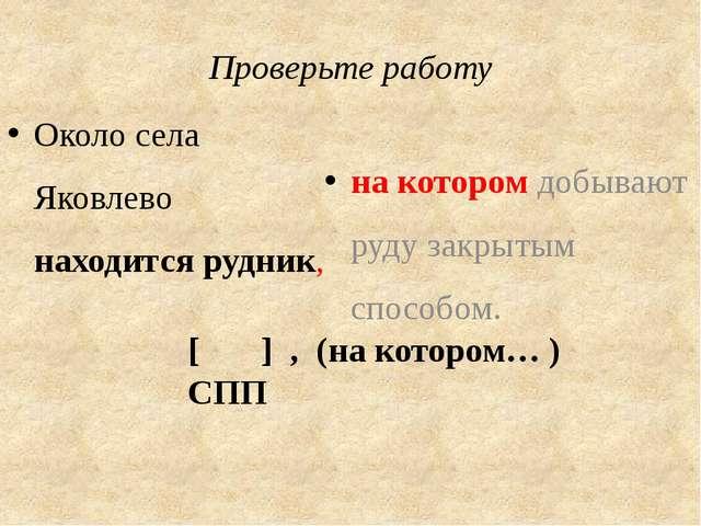 Проверьте работу Около села Яковлево находится рудник, на котором добывают ру...
