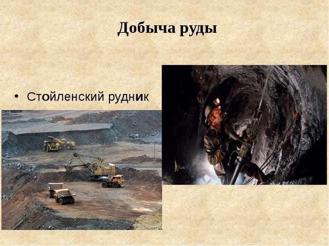 Добыча руды Стойленский рудник Яковлевский рудник
