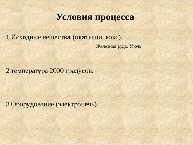 1.Исходные вещества (окатыши, кокс). Железная руда, Уголь 2.температура 2000...