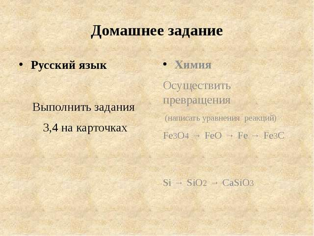 Домашнее задание Русский язык Выполнить задания 3,4 на карточках Химия Осущес...