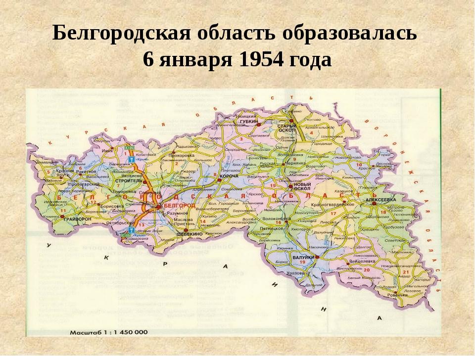 Белгородская область образовалась 6 января 1954 года