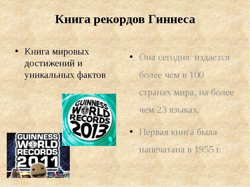 Книга рекордов Гиннеса Книга мировых достижений и уникальных фактов Она сегод...