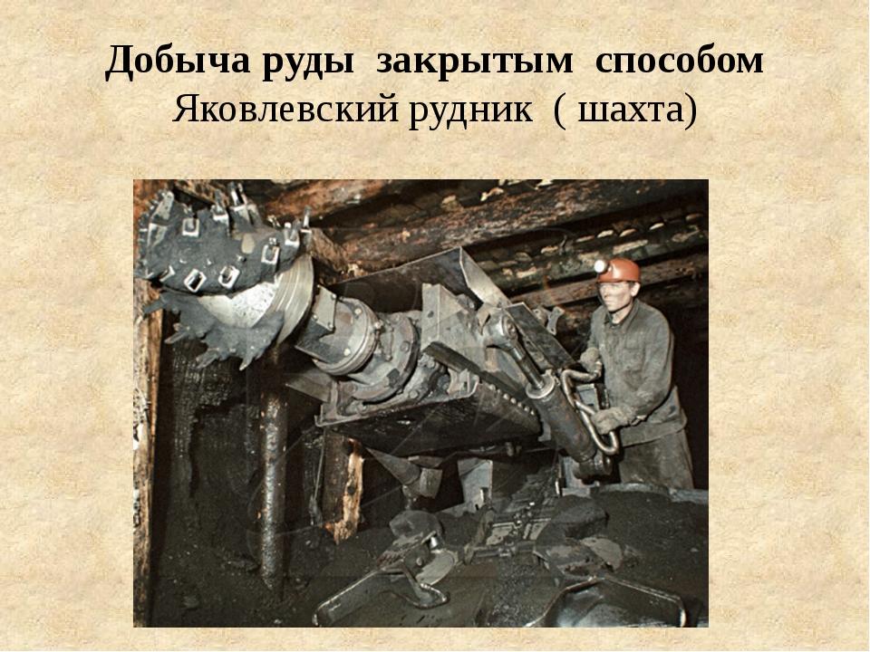 Добыча руды закрытым способом Яковлевский рудник ( шахта)
