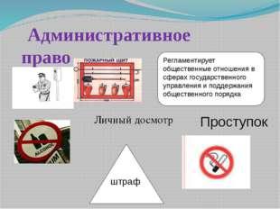 Административное право Регламентирует общественные отношения в сферах государ